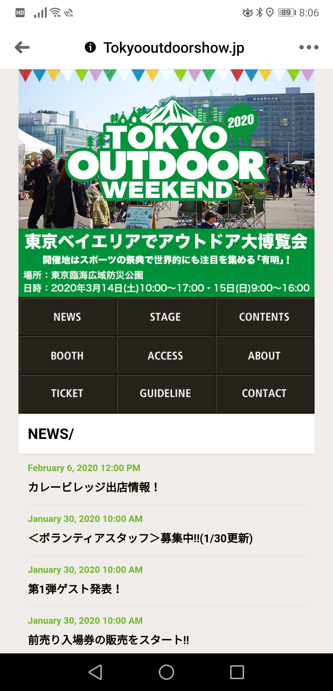 TOKYO OUTDOOR WEEKENDに出展します