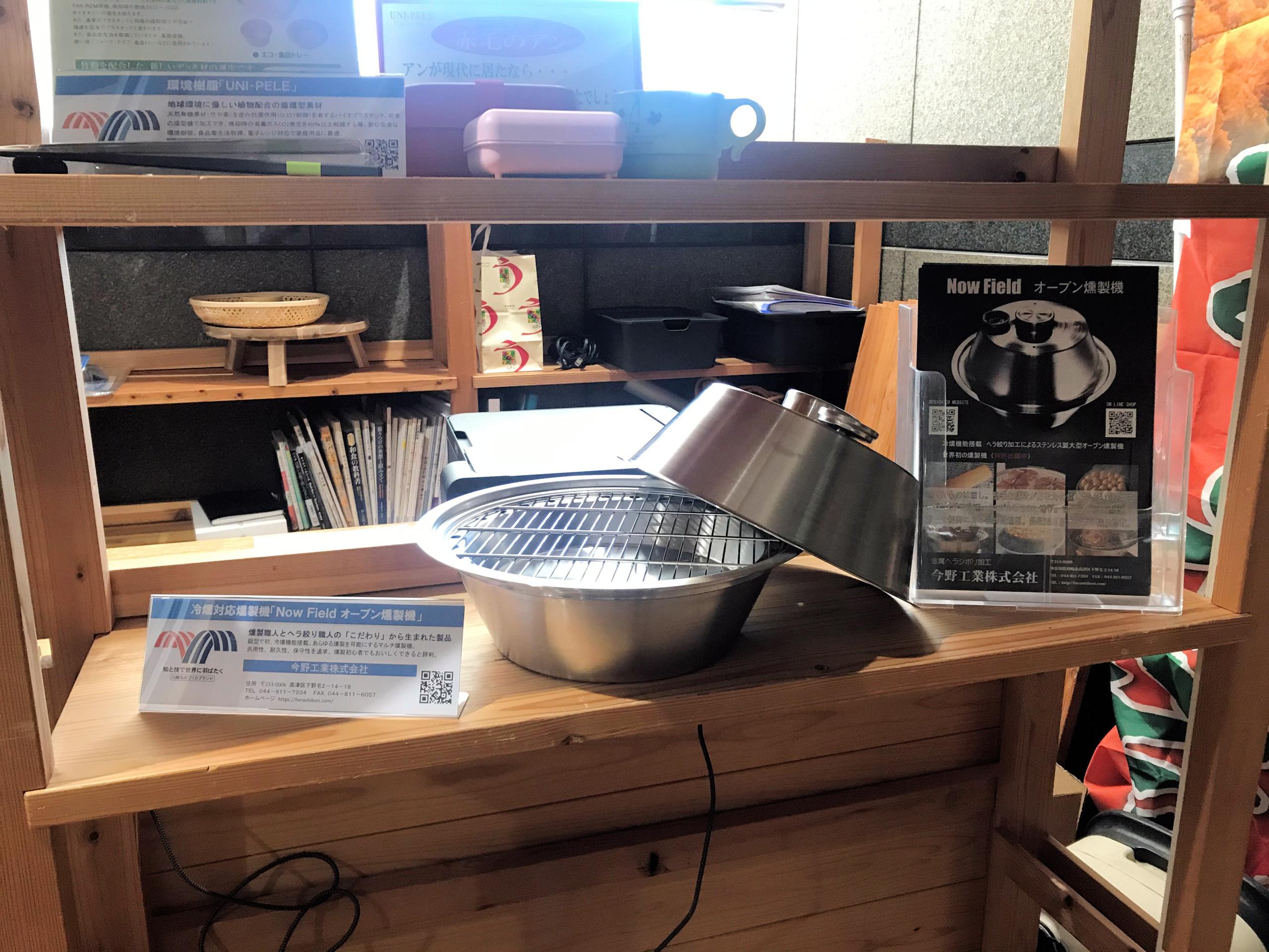 オーブン燻製機の展示